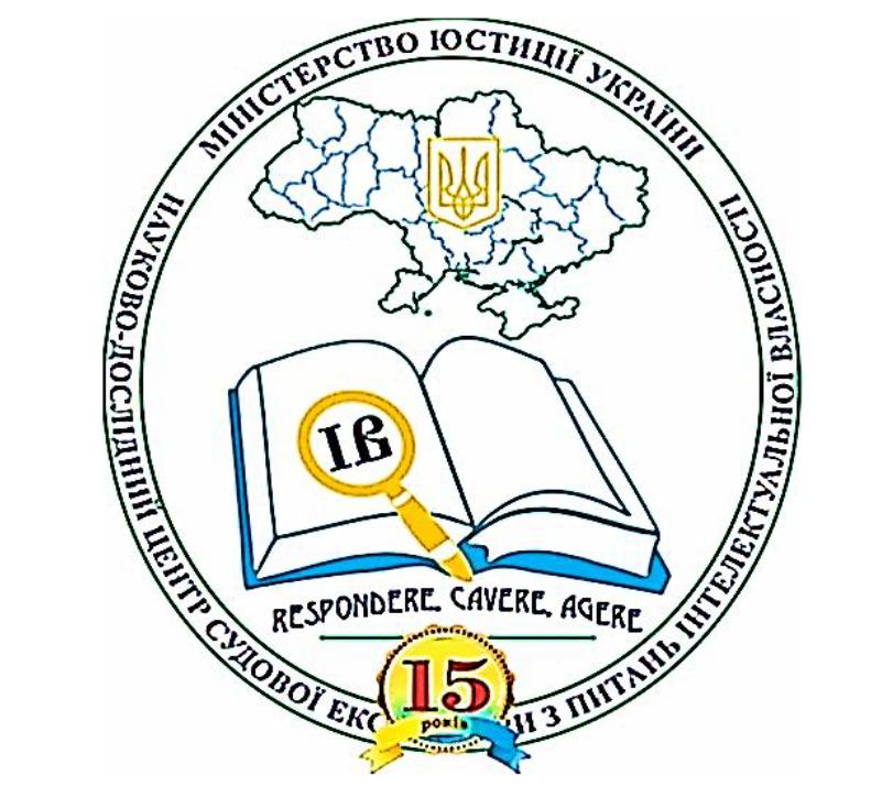 Науково-дослідний центр судової експертизи з питань інтелектуальної власності Міністерства Юстиції України