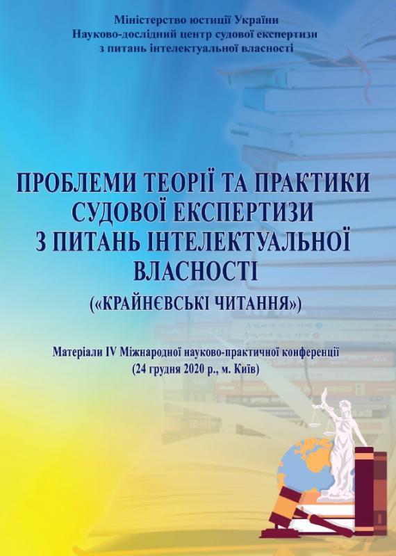 24 грудня 2020 року об 11.00 відбудеться IV Міжнародна науково-практична конференція «Проблеми теорії та практики судової експертизи з питань інтелектуальної власності» («Крайнєвські читання»)