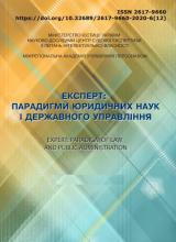 Запрошуємо до публікації в черговому випуску видання НДЦСЕ з питань інтелектуальної власності та партнерів «Експерт: парадигми юридичних наук і державного управління»