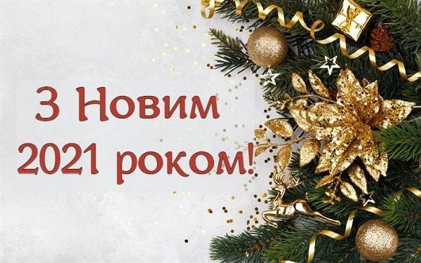 Шановні друзі, колеги і партнери, щиро вітаємо з Новим роком і Різдвом Христовим!
