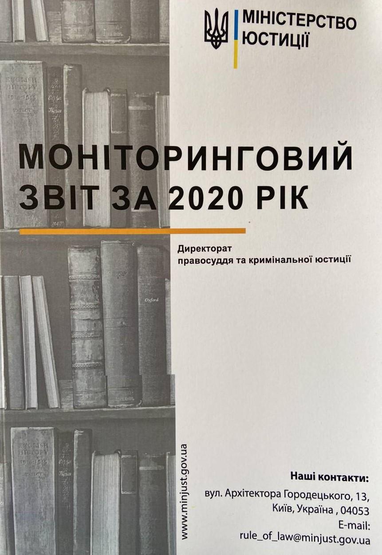 НДЦСЕ з питань інтелектуальної власності взяв участь у презентації Моніторингового звіту Директорату правосуддя та кримінальної юстиції Міністерства юстиції України за 2020 рік