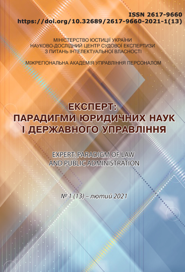 Вийшов черговий випуск видання НДЦСЕ з питань інтелектуальної власності та партнерів «Експерт: парадигми юридичних наук і державного управління»