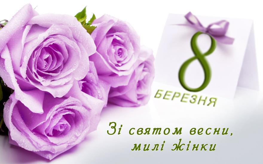 Вітаємо всіх колег і партнерів з Міжнародним жіночим днем 8-го березня!