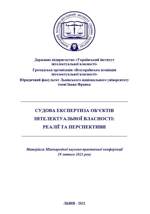 Опублікована доповідь працівників НДЦСЕ з питань інтелектуальної власності на тему: «Дуалістична природа етикетки як об'єкту судової експертизи з питань інтелектуальної власності: методичні та практичні аспекти»