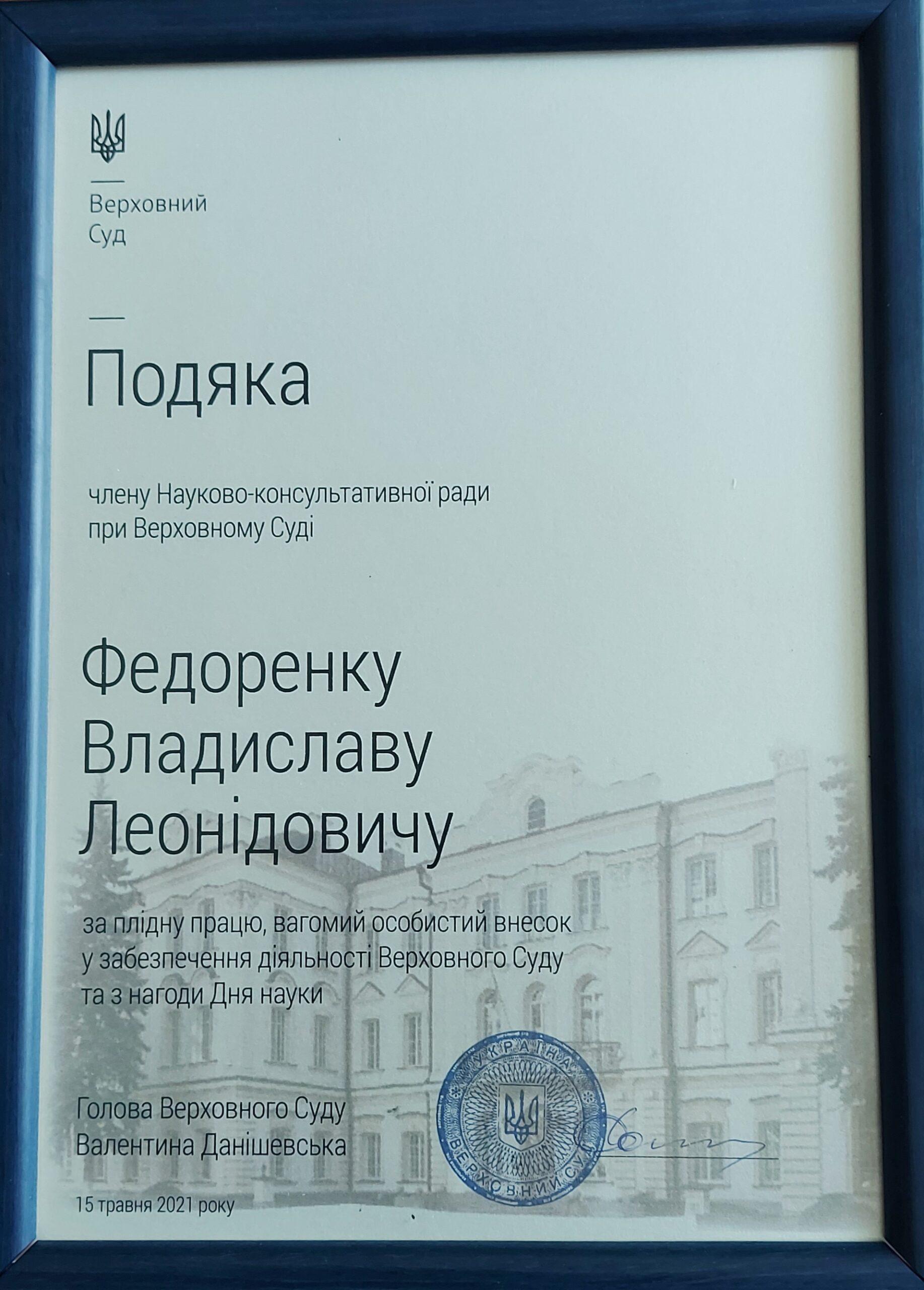 Директору НДЦСЕ з питань інтелектуальної власності проф. В.Л. Федоренку оголошено Подяку Верховного Суду