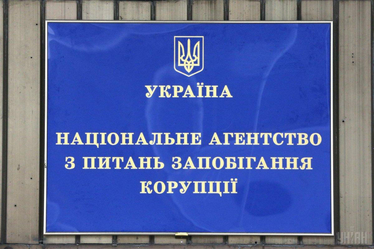 НДЦСЕ з питань інтелектуальної власності провів робочу нараду з Національним агентством запобігання корупції щодо перспектив співпраці