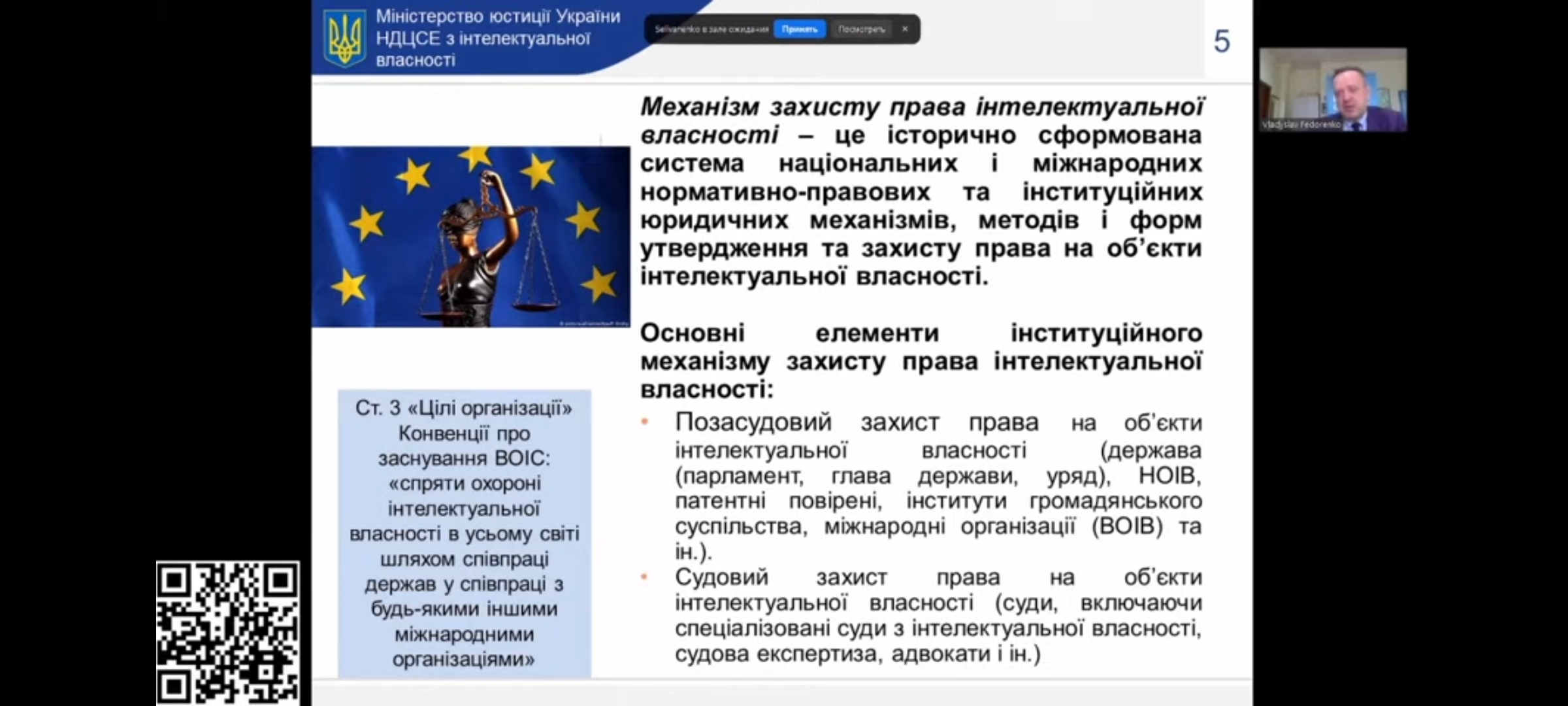 НДЦСЕ з питань інтелектуальної власності взяв участь у Онлайн-практикумі «Захист прав інтелектуальної власності: юридична доктрина, особливості проведення судових експертиз та практика Верховного Суду»