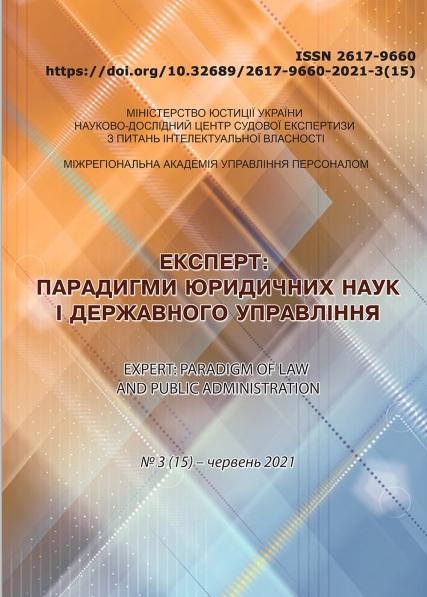 Вийшов 15-й випуск видання НДЦСЕ з питань інтелектуальної власності та партнерів «Експерт: парадигми юридичних наук і державного управління»