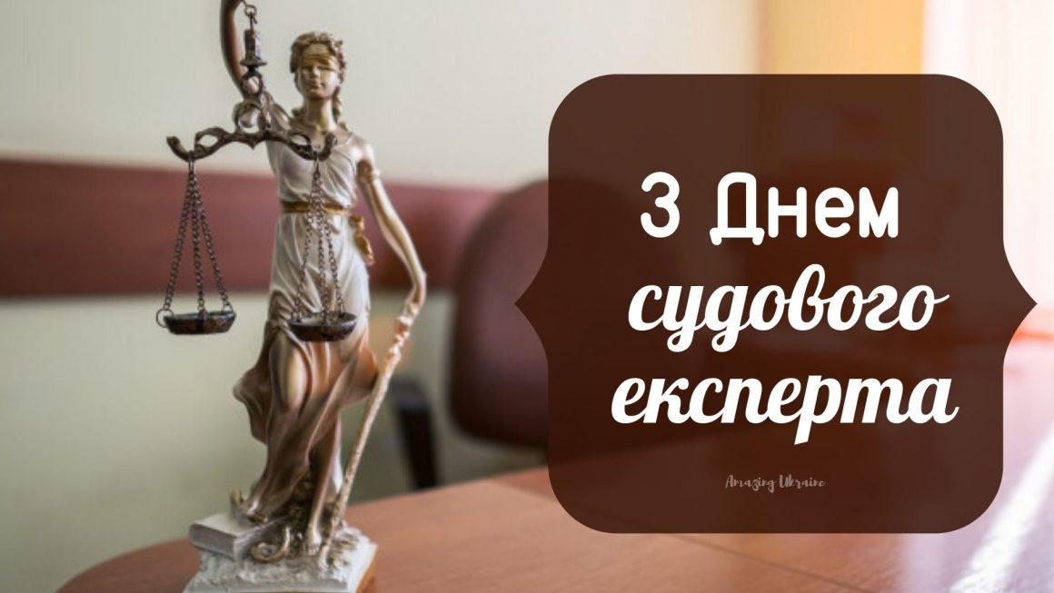Щиро вітаємо з Днем судового експерта, шановні колеги!
