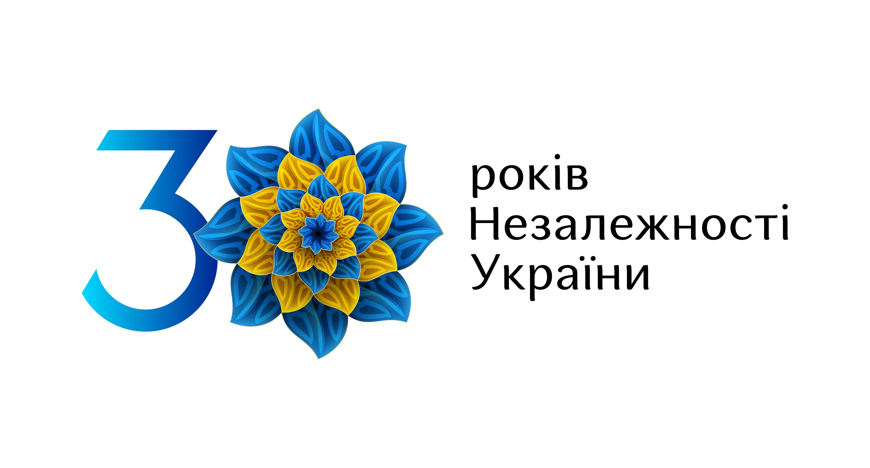 Щиро вітаємо з Днем незалежності України!