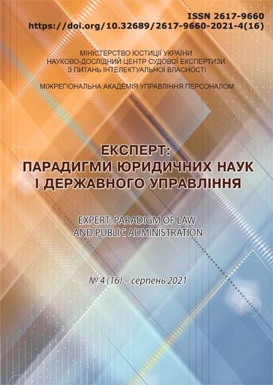 Вийшов черговий випуск наукового електронного видання НДЦСЕ з питань інтелектуальної власності та наукових партнерів «Експерт: парадигми юридичних наук і державного управління»
